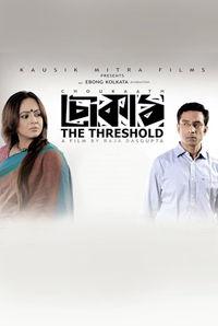 Choukaath  Trailer