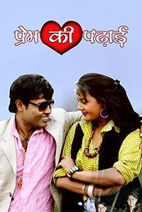 Prem Ki Padhai