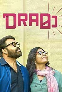 Drama (Malayalam)