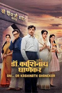 Ani... Dr Kashinath Ghanekar