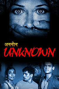 Unknown (Hindi) (A)
