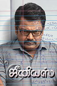 Genius (Tamil)