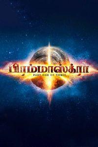 Brahmastra (Tamil)