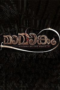 Mamankam (Tamil)