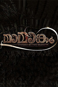 Mamankam (Telugu)