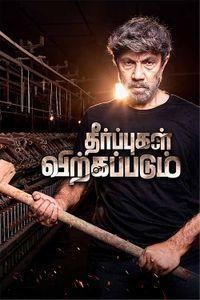 Theerpukal Virkkapadum
