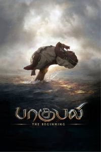 Baahubali - The Beginning (Tamil) (U/A)