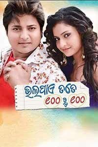 Bhalapae Tate 100 Ru 100 (U)