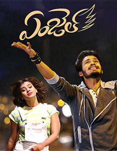 Angel (Telugu) (U/A)
