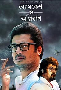 Byomkesh O Agniban (U/A)