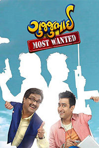 GujjuBhai - Most Wanted (U)