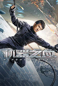Bleeding Steel (Telugu) (U/A)