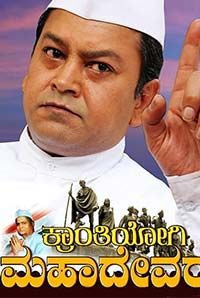 Kranthiyogi Mahadevaru (U)
