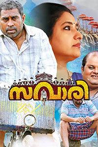 Savari (Malayalam) (U)