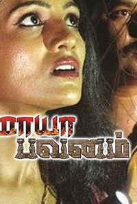Maya Bhavanam (U)
