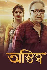 Astitwa (Bengali) (A)