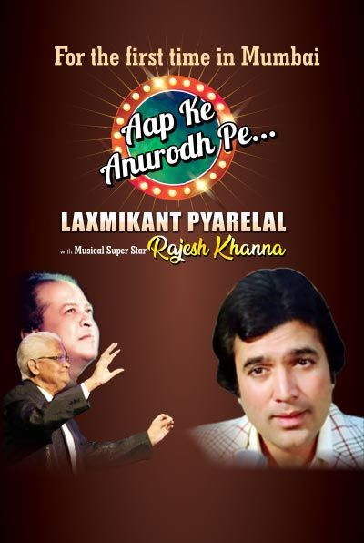 Aap Ke Anurodh Pe- In The Presence Of Pyarelal Ji