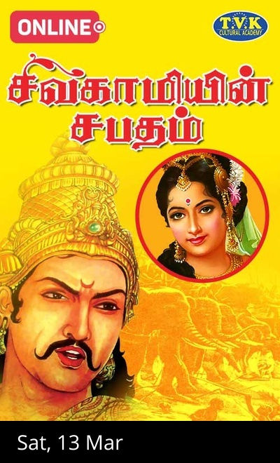 TVK Presents Amarar Kalki in `Sivagamiyin Sabatham