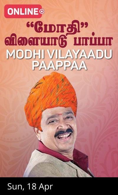 Modhi Vilayaadu Paappaa