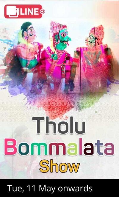 Tholu Bommalata.