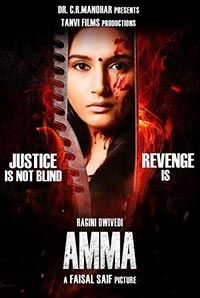 Amma (Telugu) Movie (2015) | Reviews, Cast & Release Date in