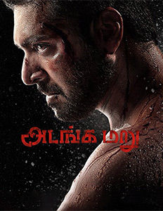 book tickets for adanga maru movie at carnival mall of travancore