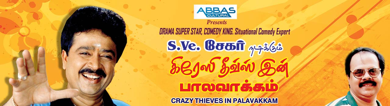 Abbas Cultural Presents Comedy King S.Ve. Shekher's Crazy Thieves In Palavakkam By Crazy Mohan  in Vani Mahal: Chennai