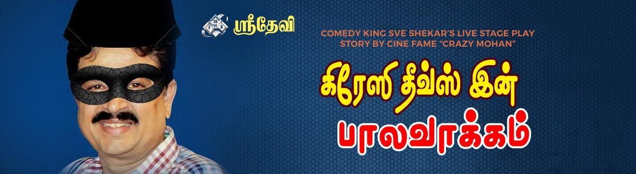 Sri Devi Fine Arts Presents 'Crazy Thieves in Paalavakkam'  in RC Centre: Chennai
