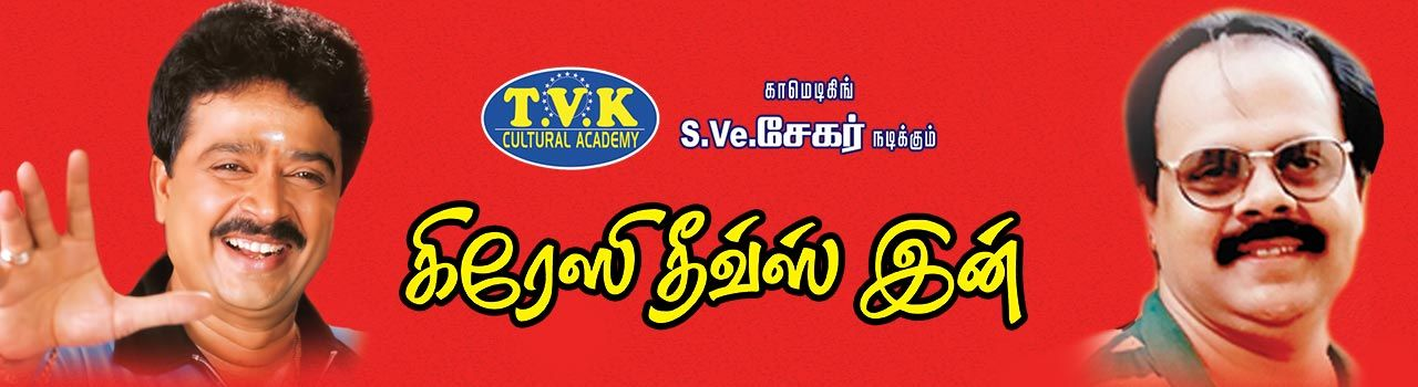 Comedy King S.Ve.Shekher in Brand New Comedy 'Crazy Thieves in Palavakkam'  in Vani Mahal: Chennai