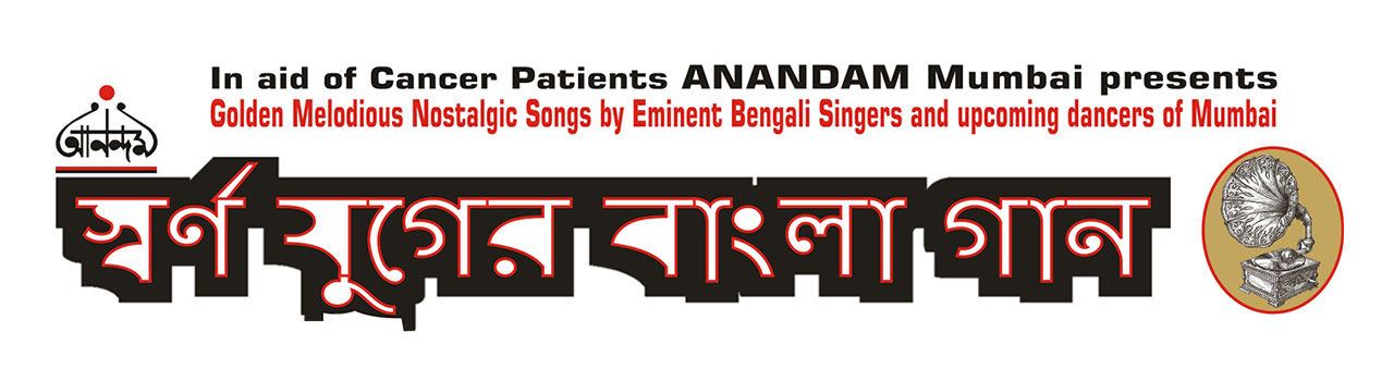Bengali Musical - Swarna Juuger Bangla Gaan - Unforgettable Melodious - Bengali Super Hit Songs from the 50s, 60s and 70s in
