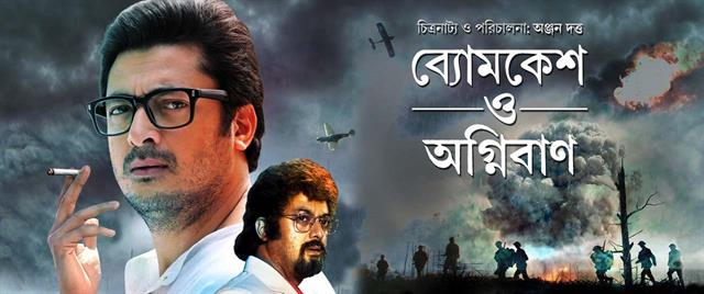 Byomkesh O Agniban