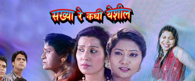 Sakhya Re Kadhi Yeshil 2018 Trailer
