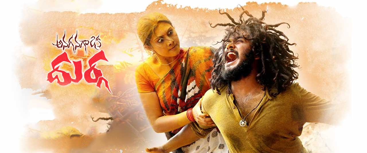 Anaganaga Oka Durga (2017) DVDScr Telugu Full Movie Watch Online Free