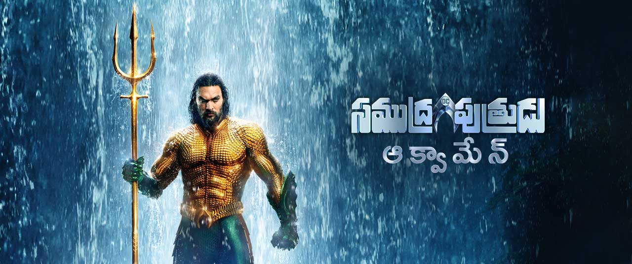 Samudra Puthrudu Aquaman Movie 2018 Reviews Cast Release Date