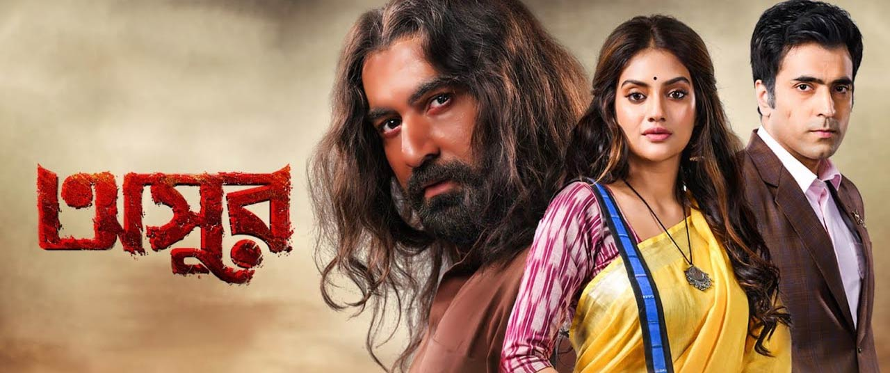 Asur Movie (2019) | Reviews, Cast & Release Date in Basirhat