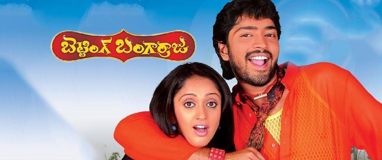 betting bangara raju full movie