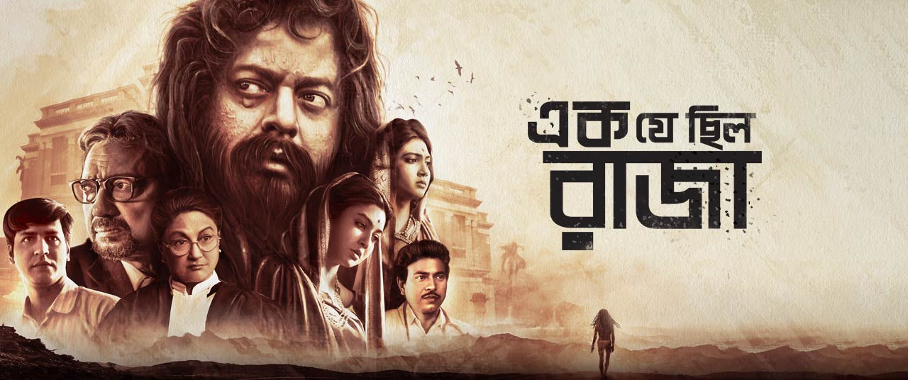 Ek Je Chhilo Raja Movie (2018) | Reviews, Cast & Release