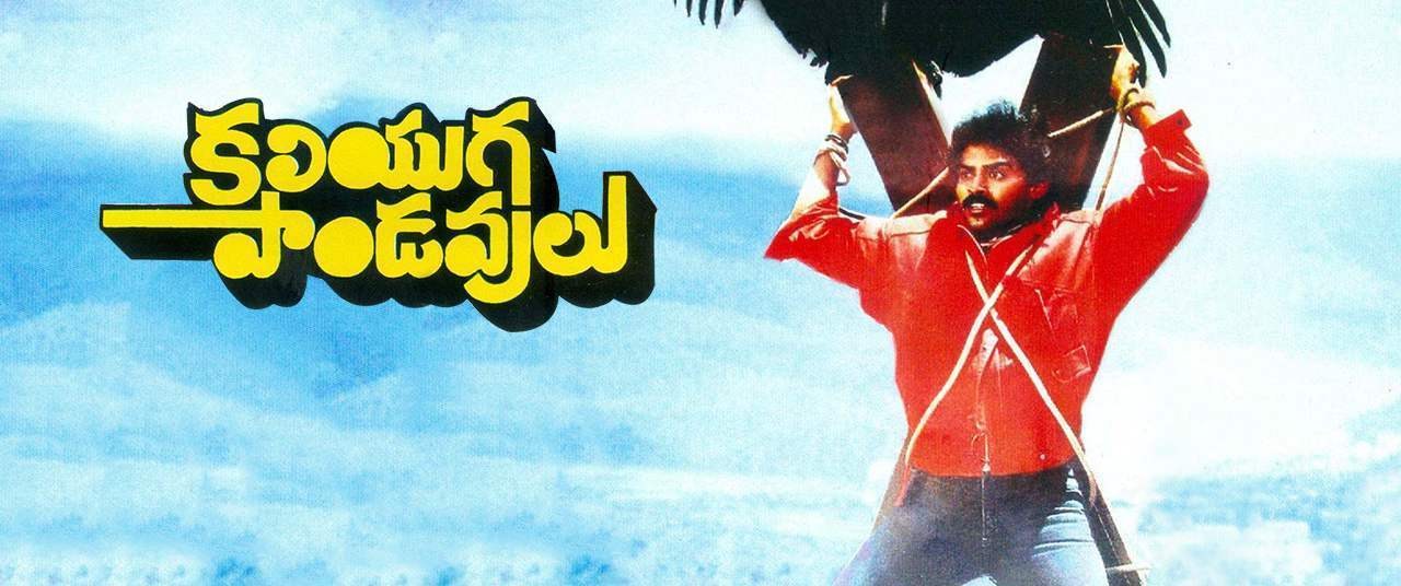 victory-venkatesh-d-ramanayudu-32-years-beautiful-