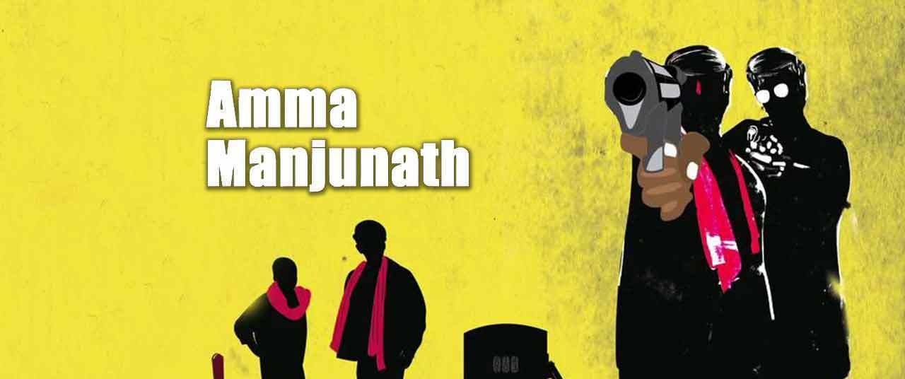 download full hindi movie Manjunath
