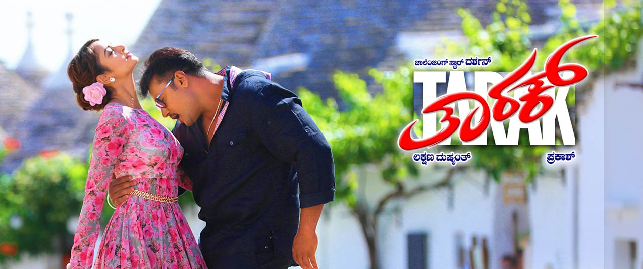 Tarak 11th Day Box Office Collection