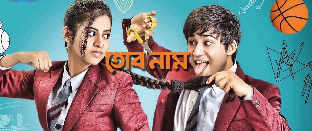 tor naam full hd movie free download