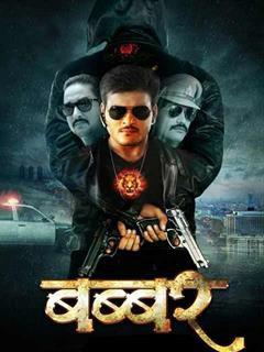 Babbar (2020) Bhojpuri 720p HDRip Download