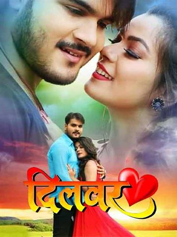 New picture of bhojpuri film 2020 hd download