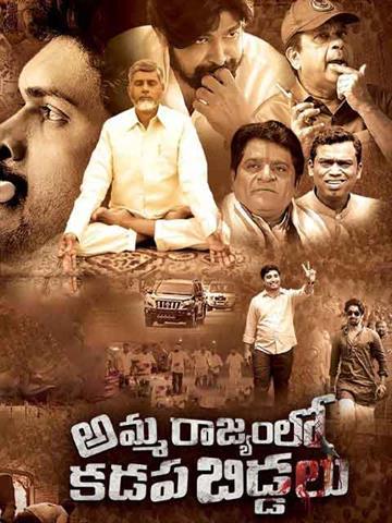 Vijayawada Movie Tickets Online Booking & Showtimes near you