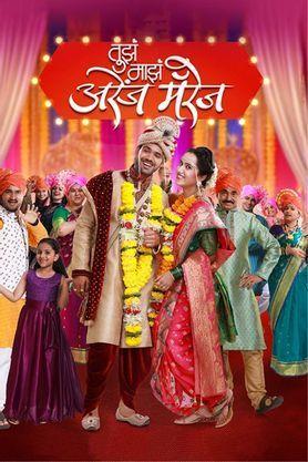 Tujha Manjha Arrange Marriage