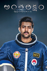 Antariksham 9000kmph Movie 2018 Reviews Cast Release Date In