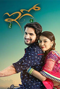 Ego (2018) Telugu Full Movie Watch Online