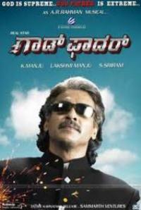 God Father (Kannada)