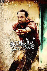 God`s Own Country (Malayalam)