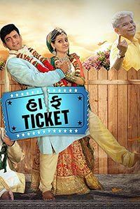 Half Ticket (Gujarati)